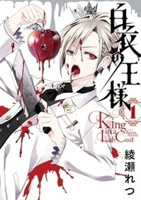 Manga: King in a Lab Coat