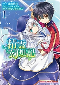 Manga: Seirei Gensouki: Spirit Chronicles