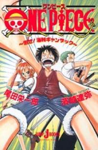 Manga: One Piece: Nieder mit Ganzack!
