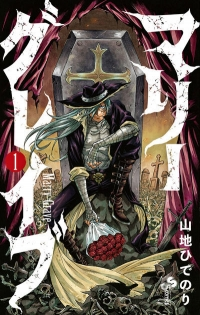 Manga: Marry Grave