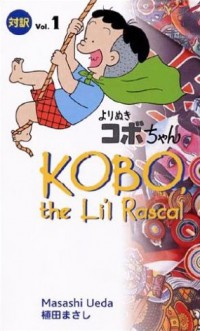 Manga: Kobo, the Li'l Rascal