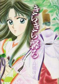 Manga: Kira Kira Kaoru