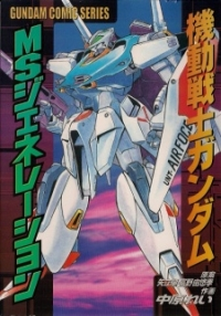 Manga: Mobile Suit Gundam: MS Generation
