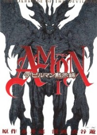 Manga: Amon: The Darkside of Devilman