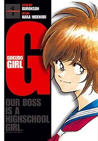Manga: G: Gokudo Girl