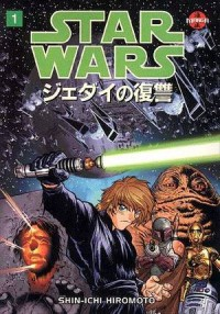 Manga: Star Wars: Return of the Jedi