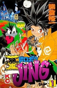 Manga: King of Bandit Jing