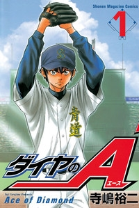 Manga: Daiya no A: Ace of Diamond