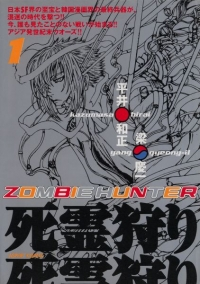 Manga: Zombie Hunter