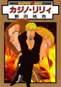 Manga: Casino Lily