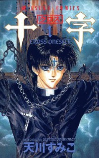 Manga: Cross