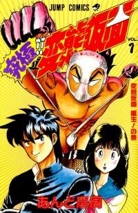 Manga: Kyuukyoku!! Hentai Kamen