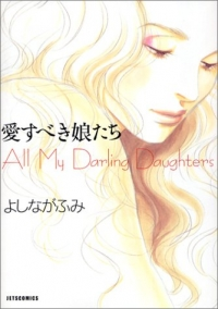 Manga: All My Darling Daughters
