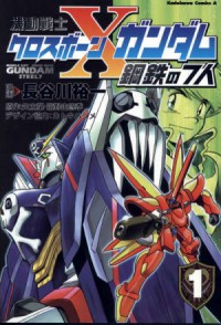 Manga: Mobile Suit Crossbone Gundam: Steel Seven