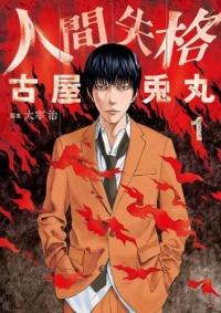 Manga: No Longer Human