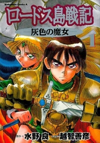 Manga: Record of Lodoss War: Die Graue Hexe