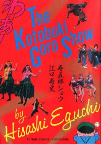 The Kotobuki Goro Show