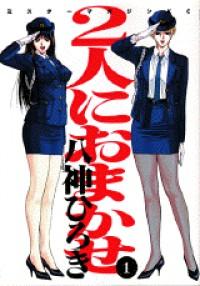 Manga: Futari ni Omakase