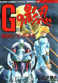 Mobile Suit Gundam Side Story: Hidden Shadow G