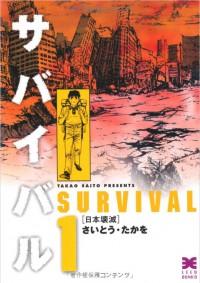 Manga: Survival