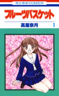 Manga: Fruits Basket