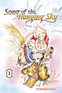 Manga: Song of the Hanging Sky