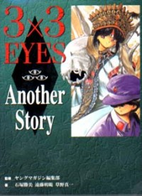 3x3 Eyes: Another Story