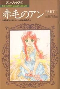 Manga: Akage no Anne