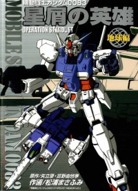 Manga: Mobile Suit Gundam 0083: Heroes of Stardust