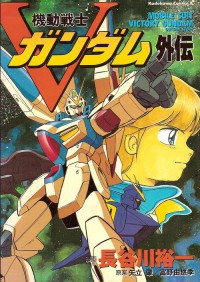 Manga: Mobile Suit Victory Gundam Side Story