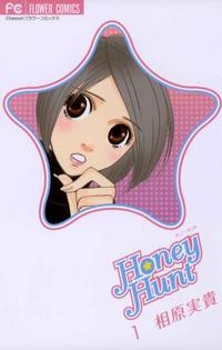Manga: Honey Hunt