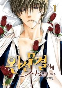 Manga: Totally Captivated