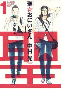 Manga: Saint Young Men