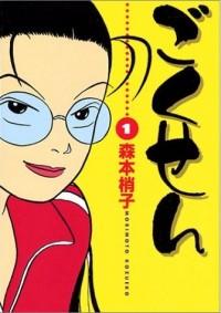 Manga: Gokusen