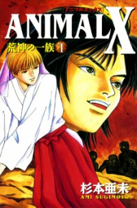 Manga: Animal X: Aragami no Ichizoku