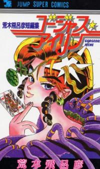 Manga: Gorgeous Irene