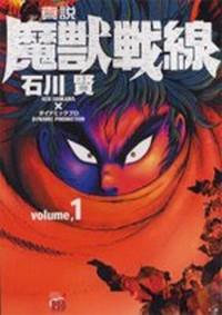 Manga: Maju Sensen