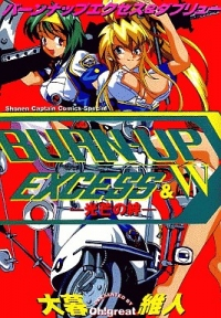 Manga: Burn-Up: Excess & W