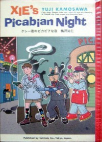 Manga: Xie's Picabian Night