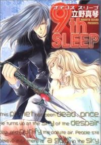 Manga: 9th Sleep
