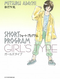 Manga: Short Program: Girl's Type