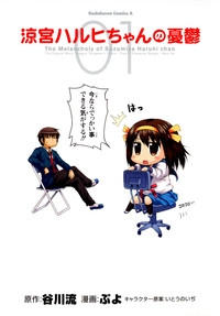 Manga: The Melancholy of Suzumiya Haruhi-chan: The Untold Adventures of the SOS Brigade