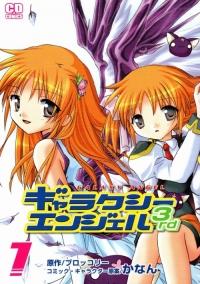 Manga: Galaxy Angel II