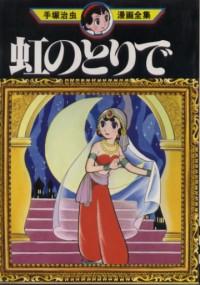 Manga: Niji no Toride