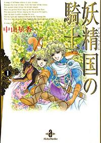 Manga: Alfheim no Kishi