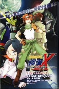 Kidou Shinseiki Gandam X: Under the Moonlight
