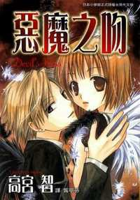 Manga: Devil's Kiss
