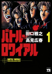 Manga: Battle Royale