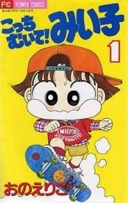 Kocchi Muite! Miiko