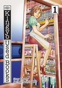 Manga: Kingyo Used Books